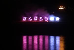 asakura-hanabi2